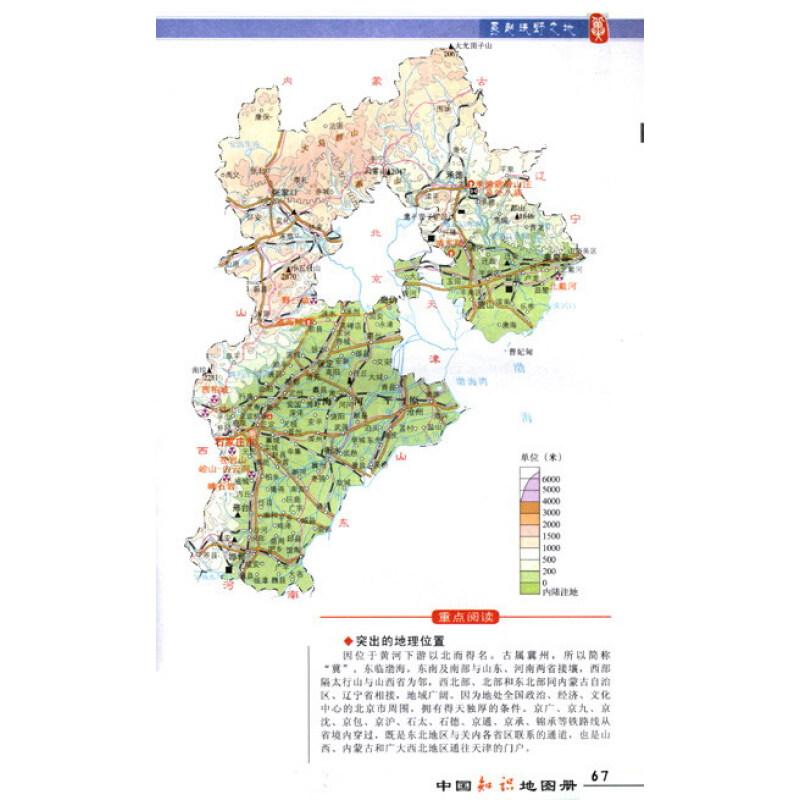 中国知识地图册(new新版)