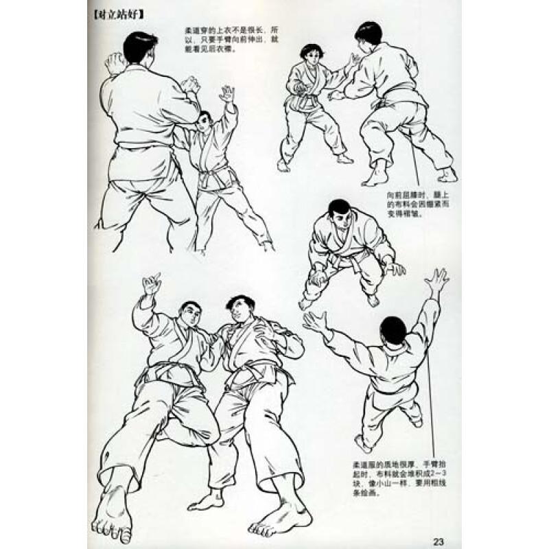 《卡通漫画绘画技法:格斗画法