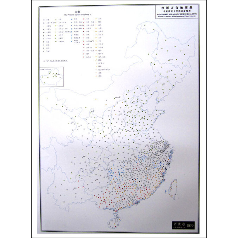 《汉语方言地图集:语法卷》(曹志耘)【摘要