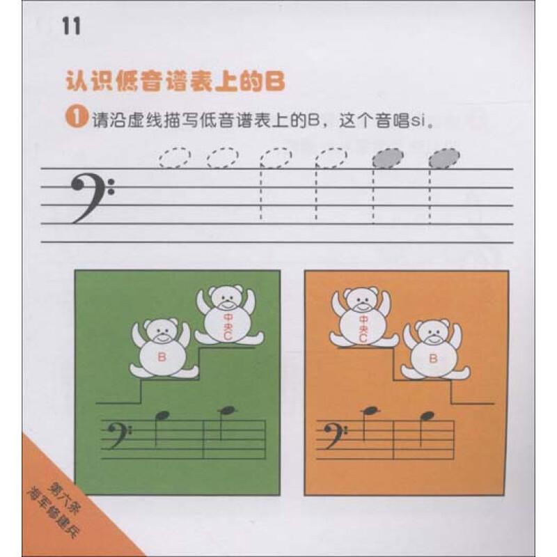 音乐丛书·钢琴入门识谱难点训练:与小汤普森简易