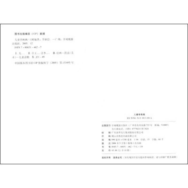 《兒童學畫畫(全10冊)》()【摘要