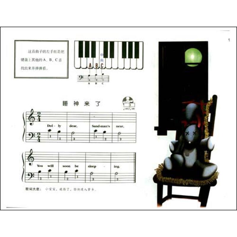 《约翰·汤普森幼儿钢琴入门指导1(附光盘1张)》