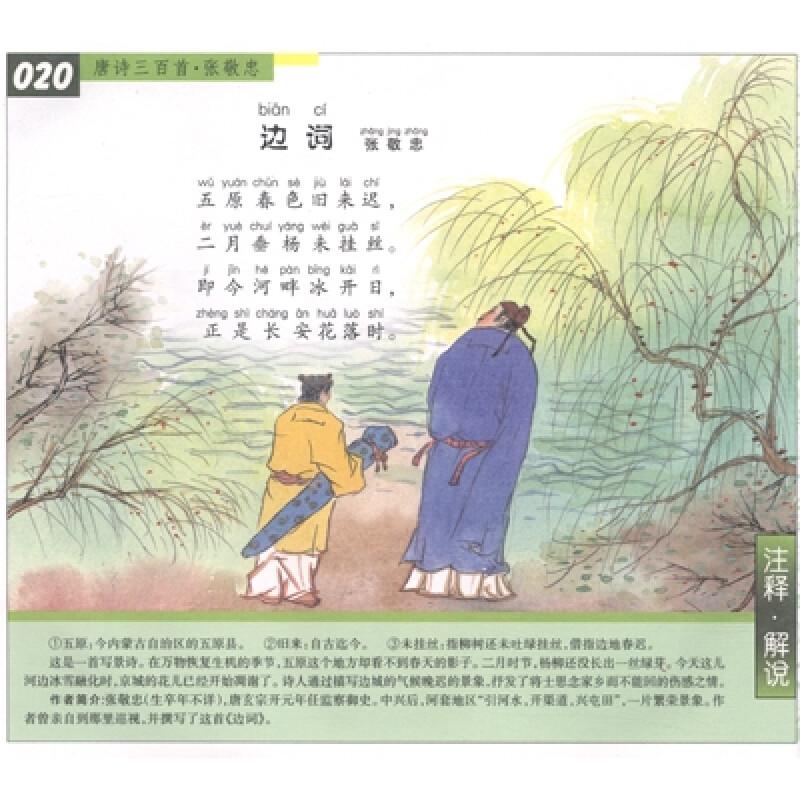 《唐诗三百首(儿童注音版)(附dvd光盘1张)》【摘要