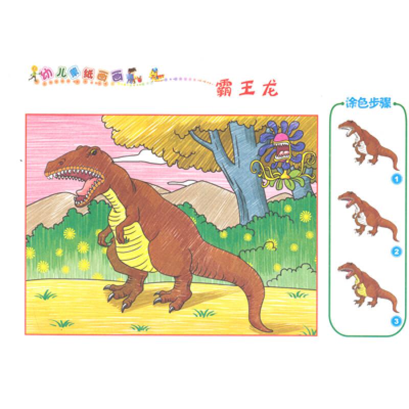 >> 文章内容 >> 恐龙怎么画  怎么画恐龙古生物(铅笔画)简笔画生物篇