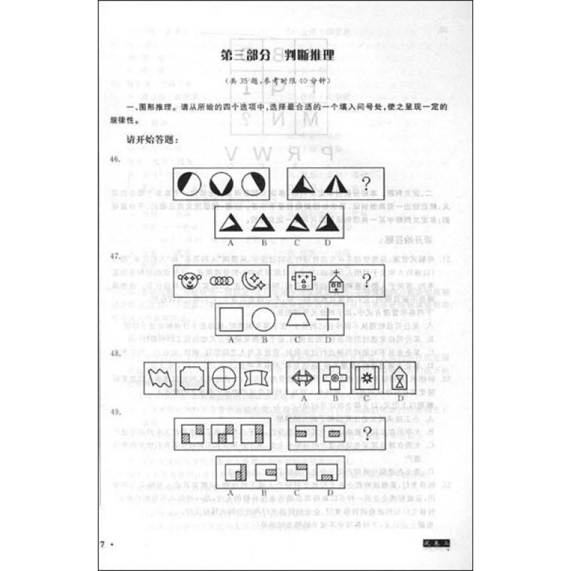 京东行政组织结构图