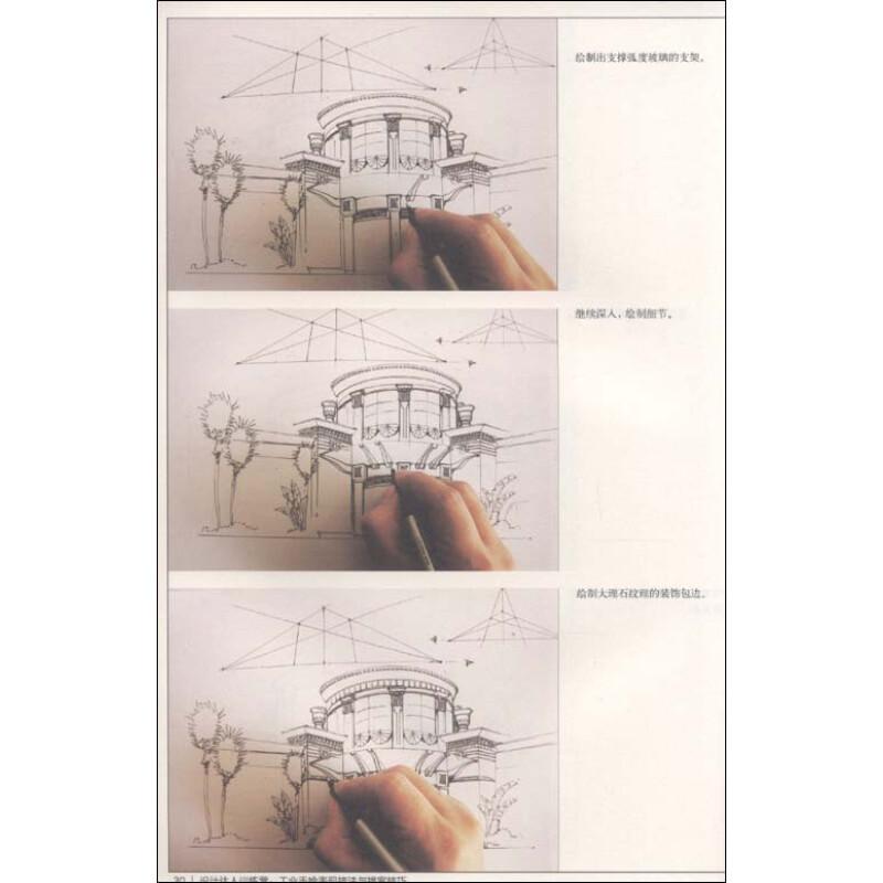 设计达人训练营:工业手绘表现技法与提案技巧(全彩)
