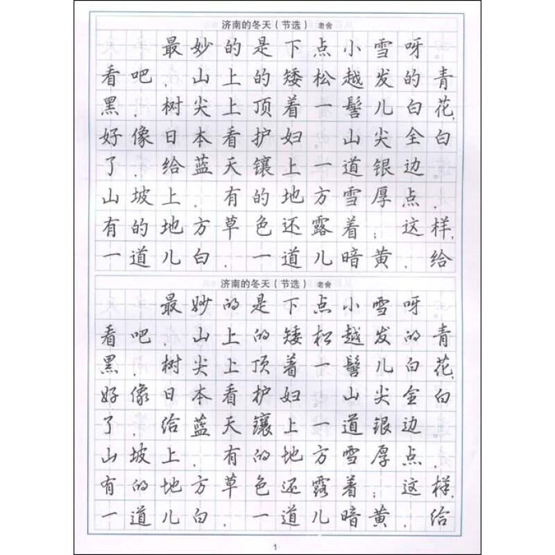 学生临写钢笔字帖系列:中学生现代文楷行