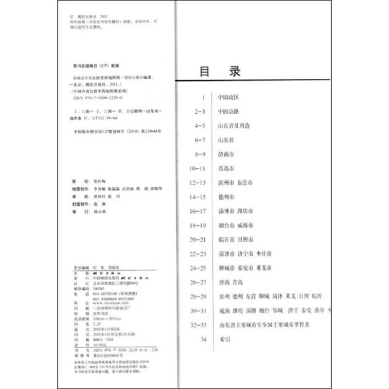 新编山东省公路里程地图册