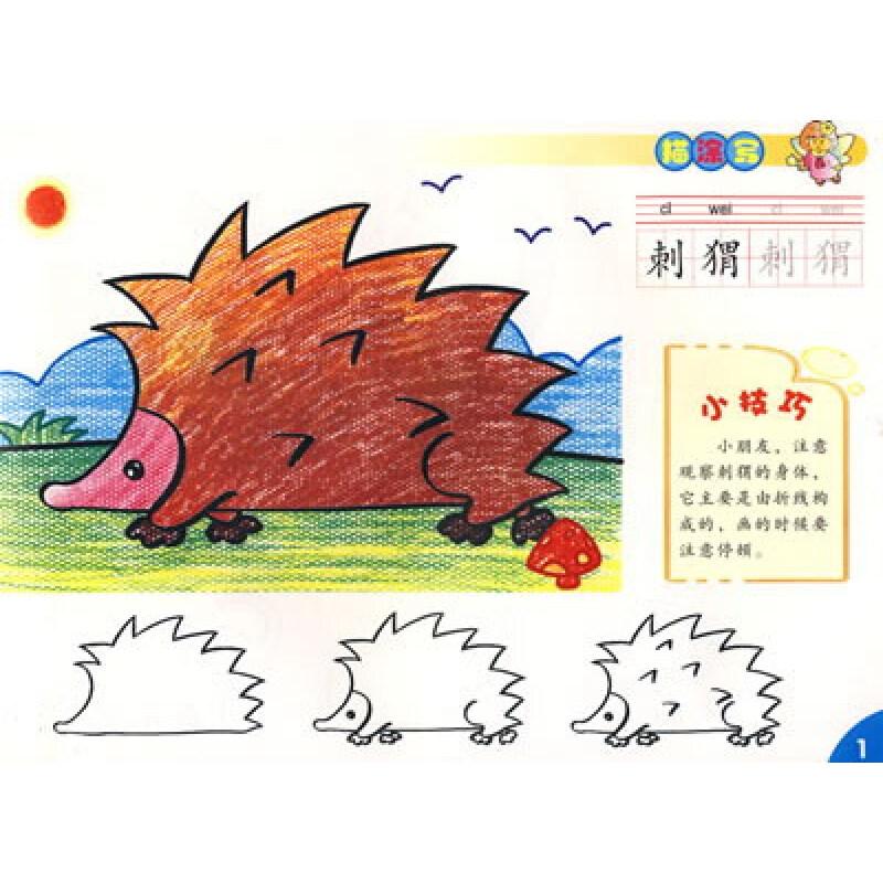 《七彩小画馆:一学就会画(动物篇)》【摘要