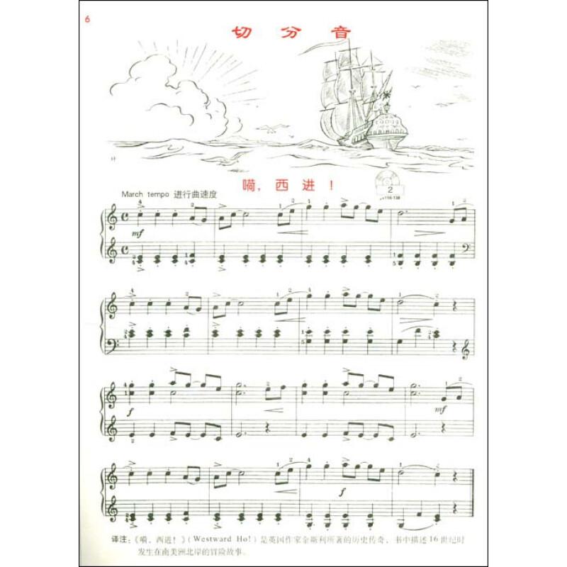 约翰·汤普森简易钢琴教程5(彩色版)(附1图片