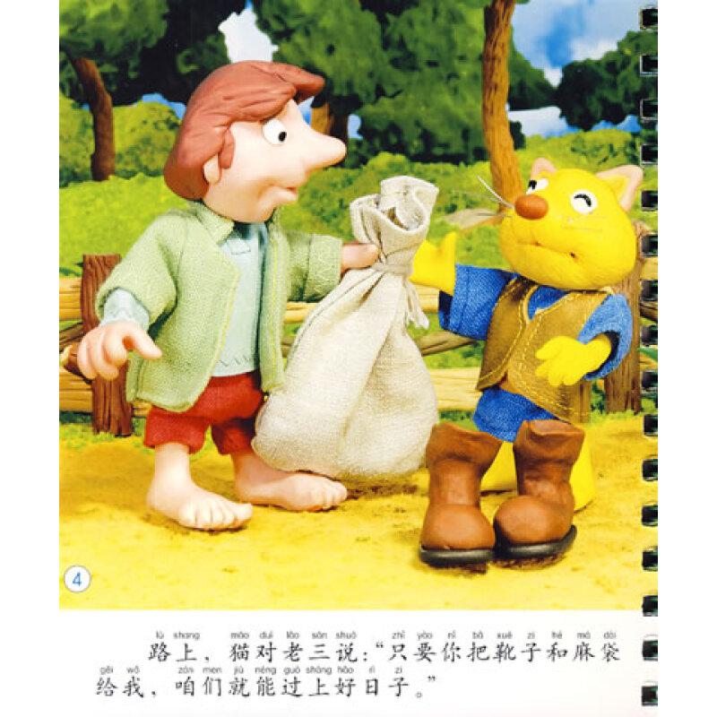 《小小孩影院:穿靴子的猫》()【摘要