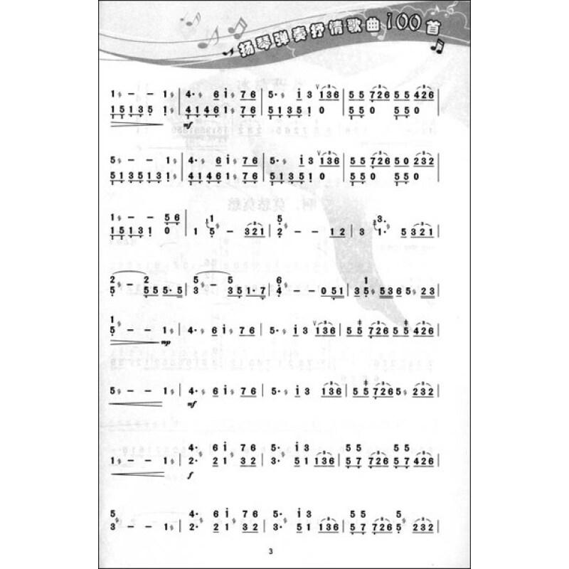 东方之珠 冰糖葫芦; 扬琴弹奏抒情歌曲100首; 山不转水转曲谱图片分享