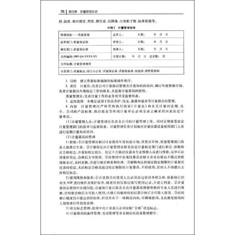 一,pdca循环的四个阶段 二,pdca循环的特点 第四节 gmp的文件系统 一