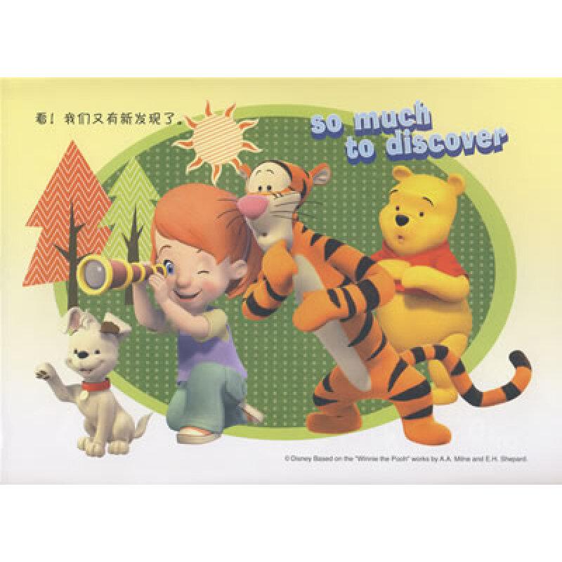 小熊維尼與跳跳虎:彩色繽紛益趣涂色