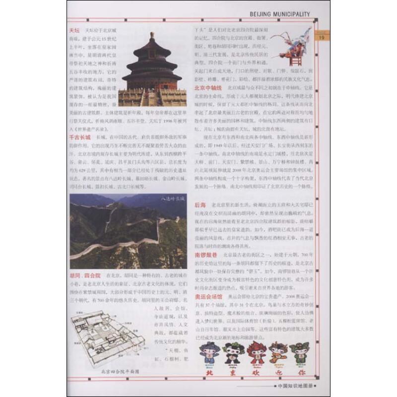 《中国知识地图册(中英文对照)》()【摘要