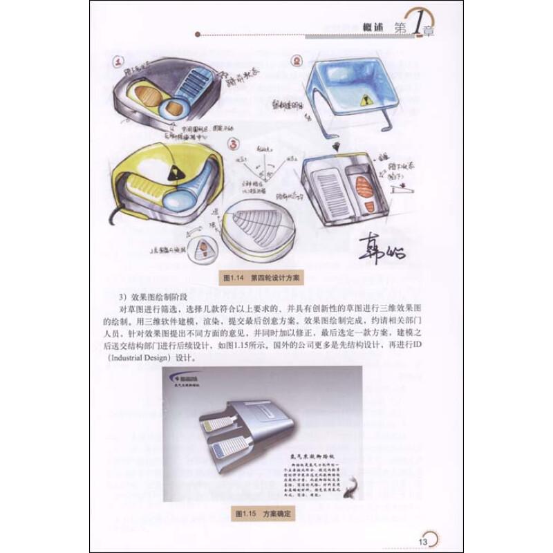 全国高等院校工业设计专业系列规划教材:产品设计表现技法图片