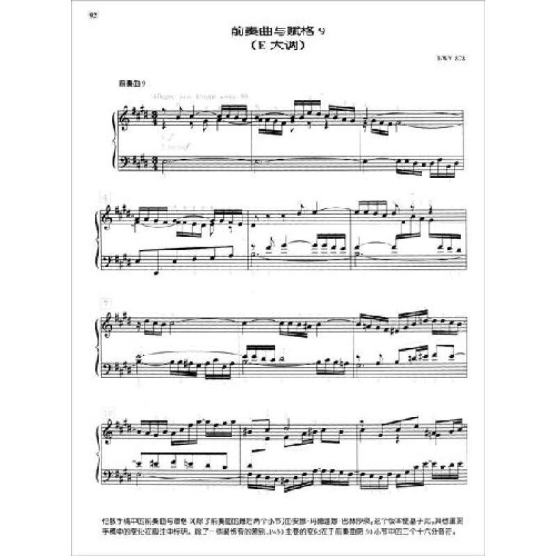 s.巴赫十二平均律钢琴曲集(下)