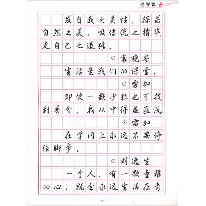 求 行书笔顺与常用字技法 田英章硬笔书法教程 的电子书,谢谢