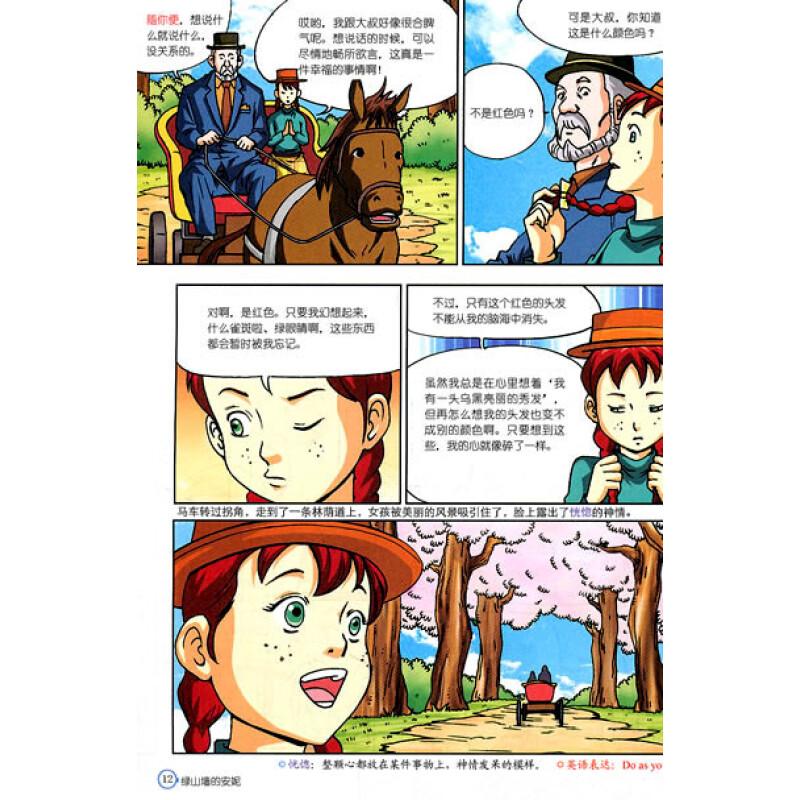 漫画世界名著 绿山墙的安妮