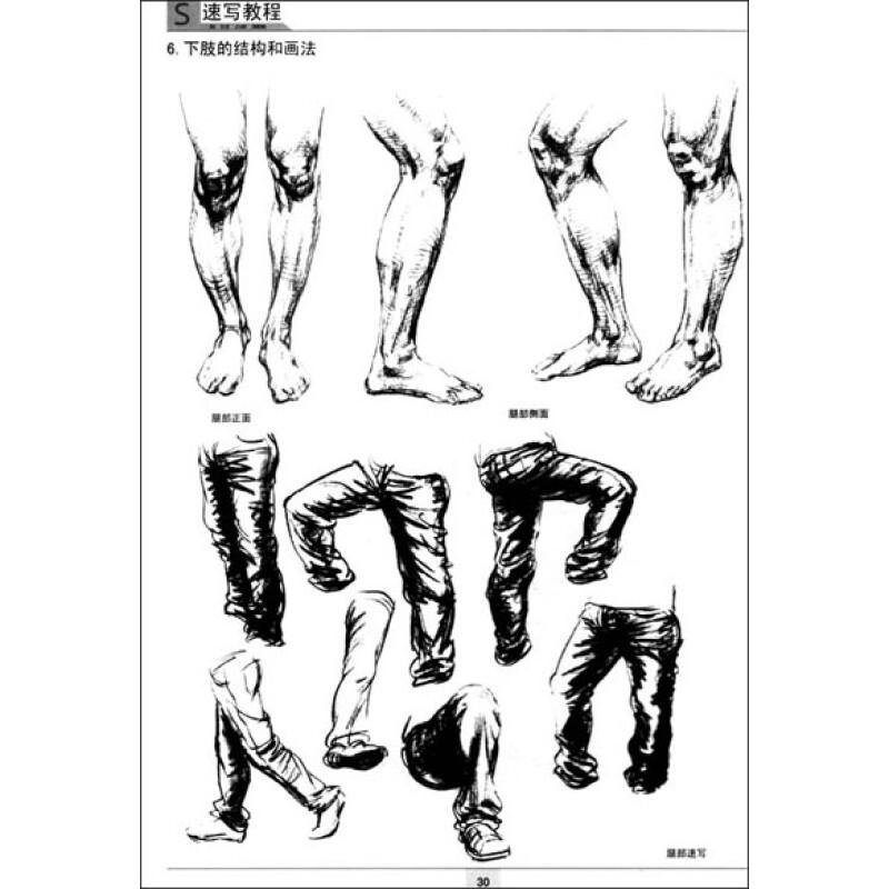 4.鞋子的画法