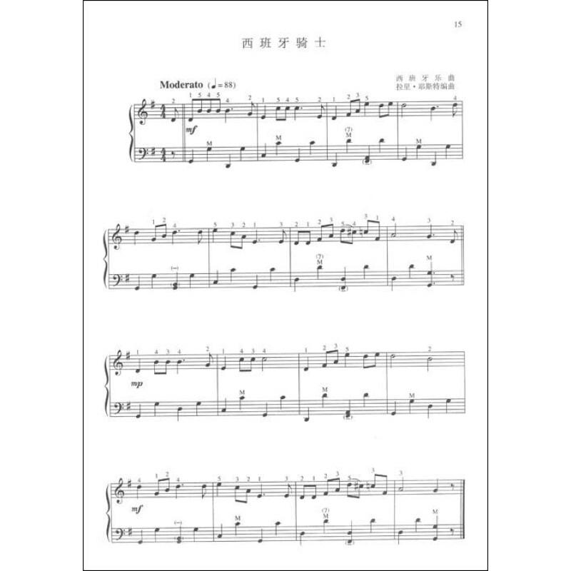 钢琴考级五级陀螺乐谱