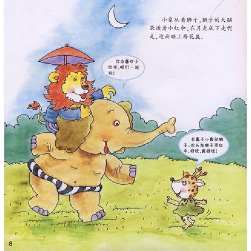 4岁儿童故事mp3下载