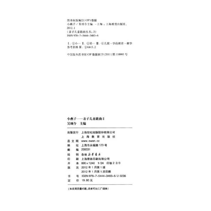 亲子儿童歌曲(2):小燕子