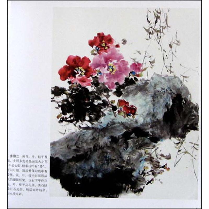 中国画技法丛书:牡丹画法图片