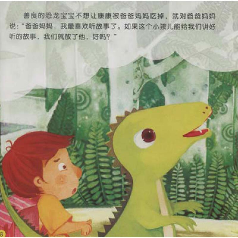 《幼儿自我管理故事丛书:我不想上幼儿园》(刘天一)