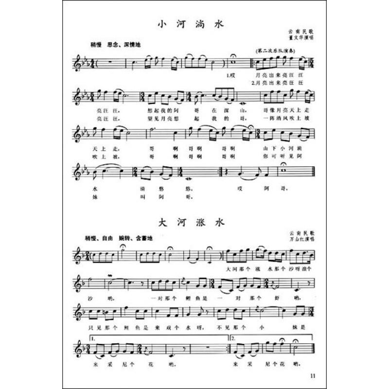 云南山歌剧歌谱