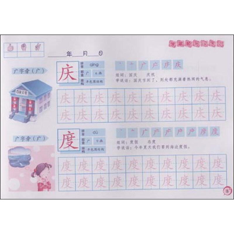 笔顺写汉字2》【摘要