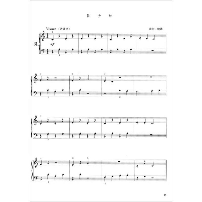 《有声有像图文并茂:电子琴基础教程》(郭珊)【摘要图片