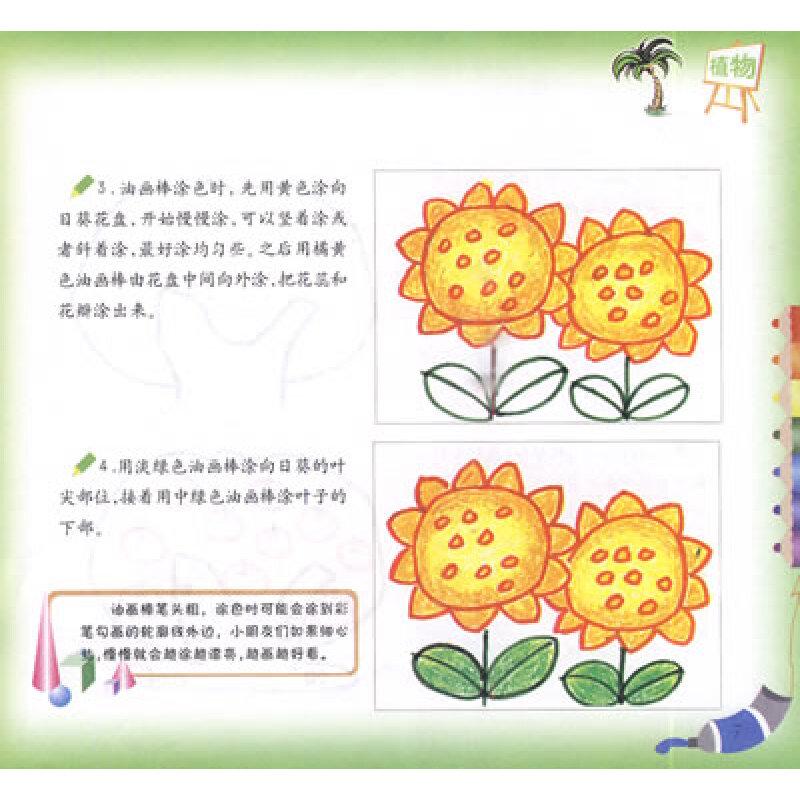 《儿童蒙纸学画:植物(第2版)》介绍了一些简单的绘画
