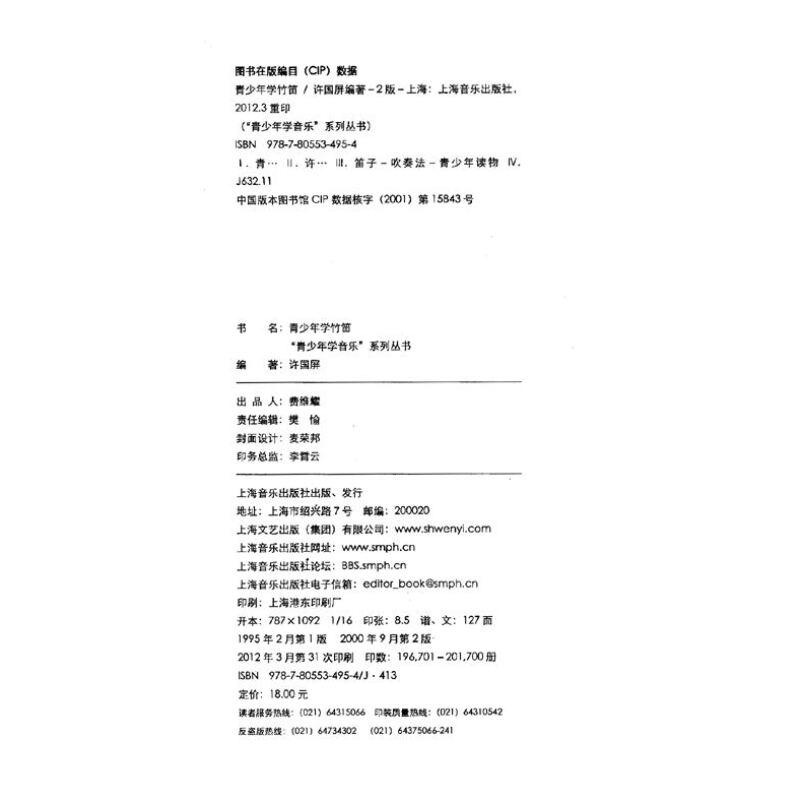 陕北四章 笛子曲谱
