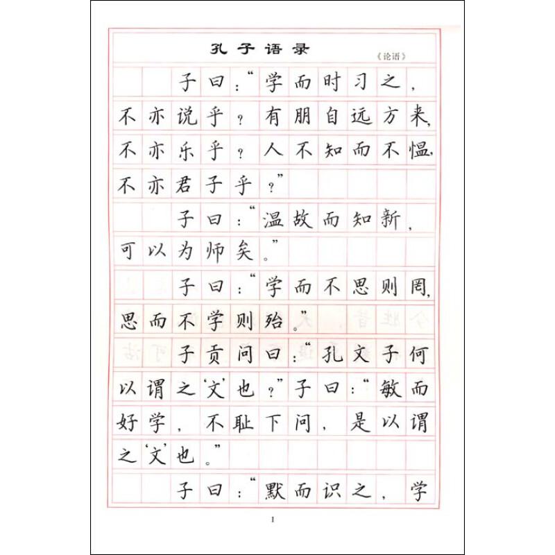 >> 文章内容 >> 桃花源记钢笔书法作品图片欣赏  硬笔书法(柳体)字帖