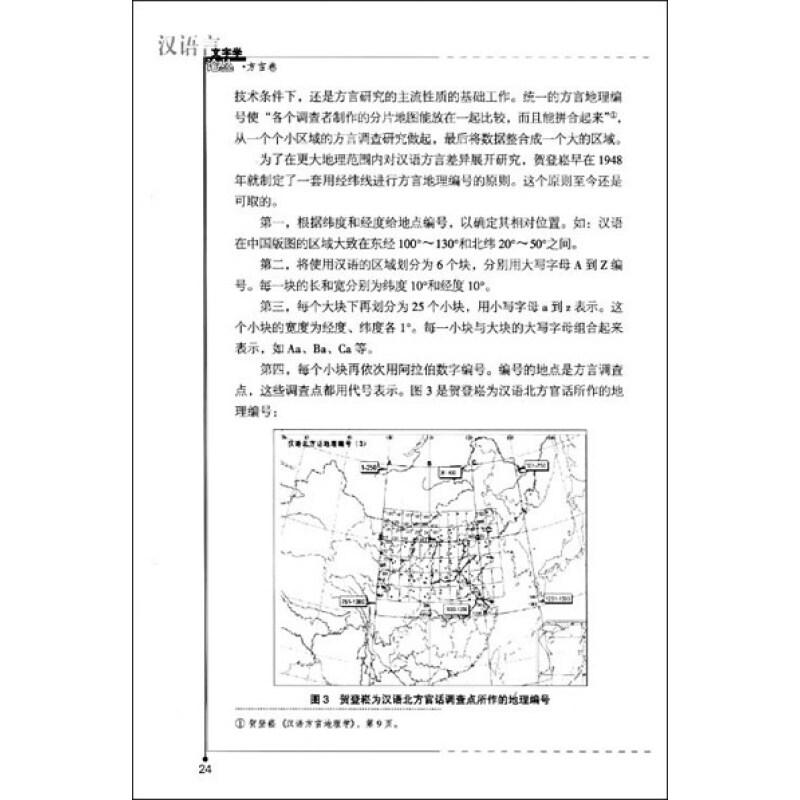 曹志耘汉语方言与中国地域文