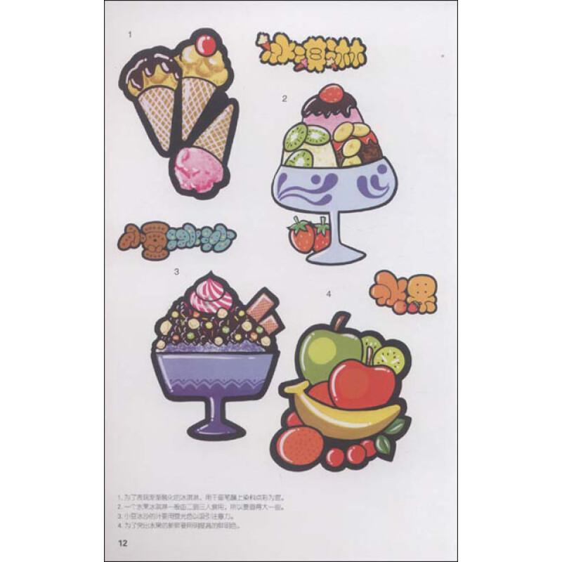 韩国手绘pop精美插图集