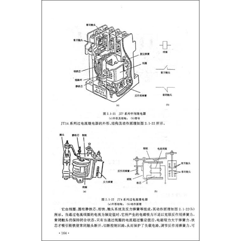 第竺节船舶空调系统的电气控制 第四节 船舶辅助锅炉的电气控制 第五