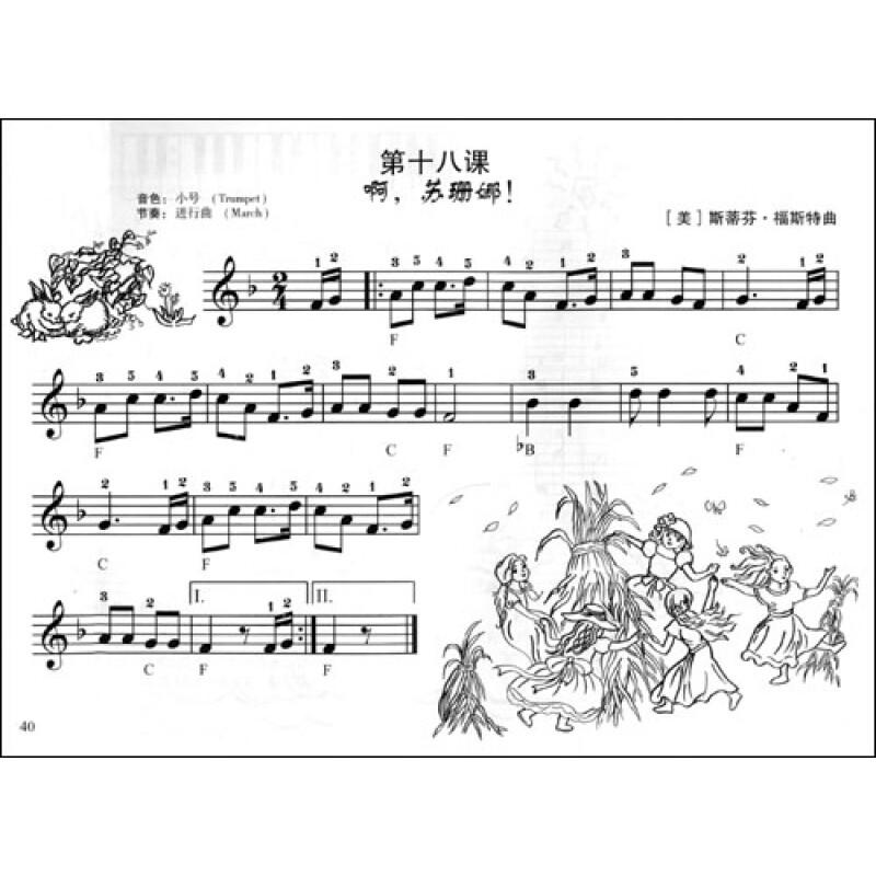 儿童电子琴启蒙(最新修订版)(套装上下册)(附光盘)