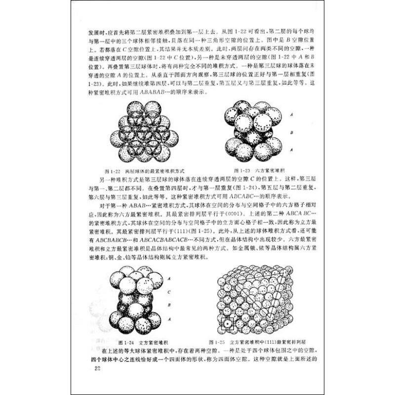 十二,mga12o4(尖晶石)型结构 §2—2 硅酸盐晶体结构 一,岛状结构 二