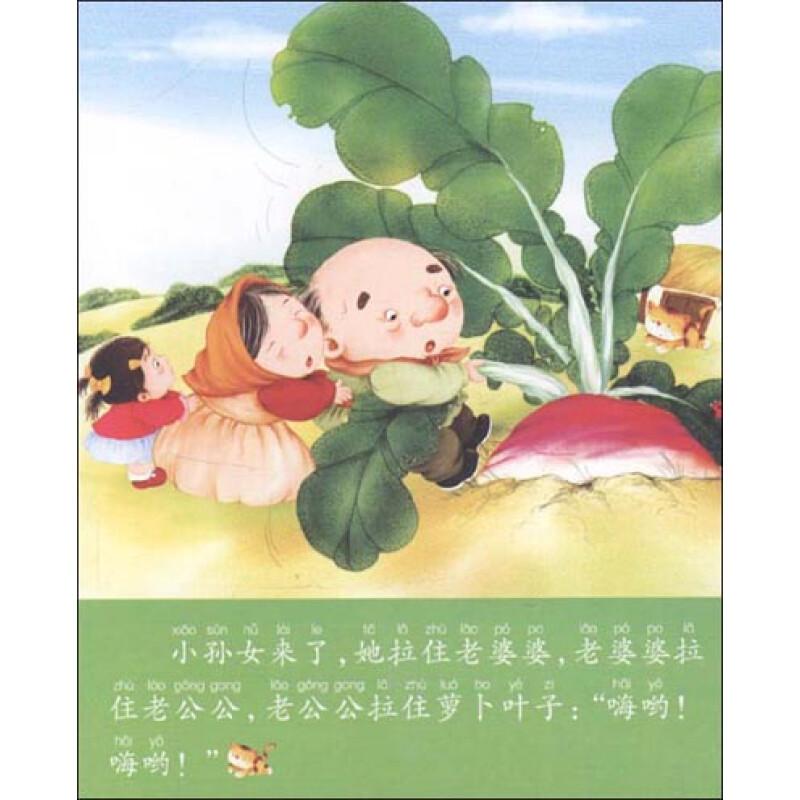 baby小绘本(红盒故事)