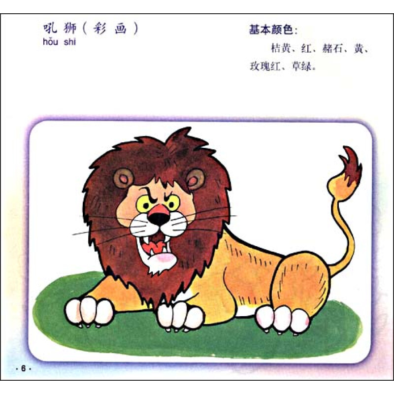 儿童临摹学画动物图片