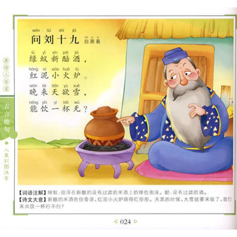 《儿童彩图注音:唐诗三百首(完整版)》【摘要