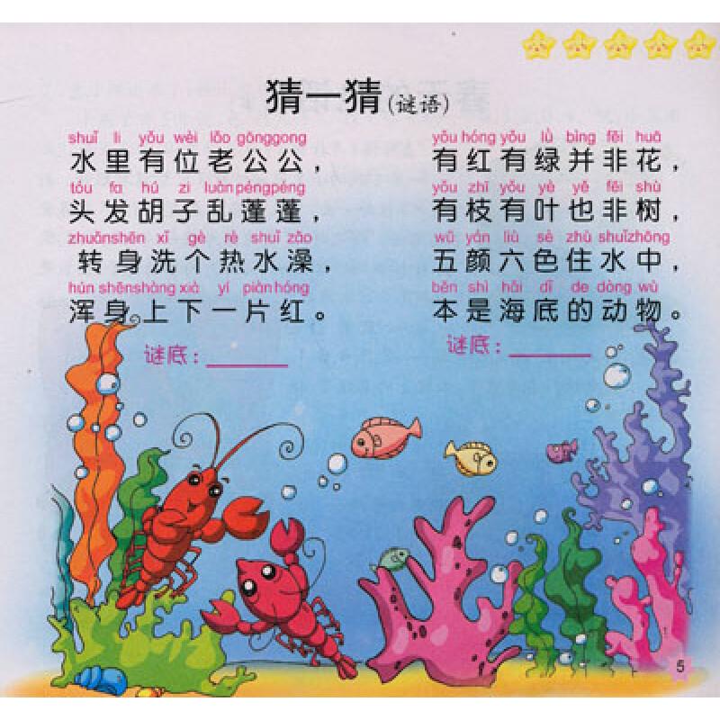 学龄前儿童语言能力测试