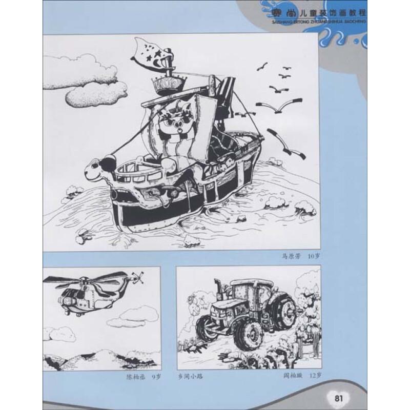 赛尚儿童装饰画教程·线描:花卉风景篇
