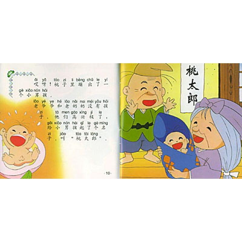 桃太郎映像_世界优秀动画片画册荟萃:桃太郎