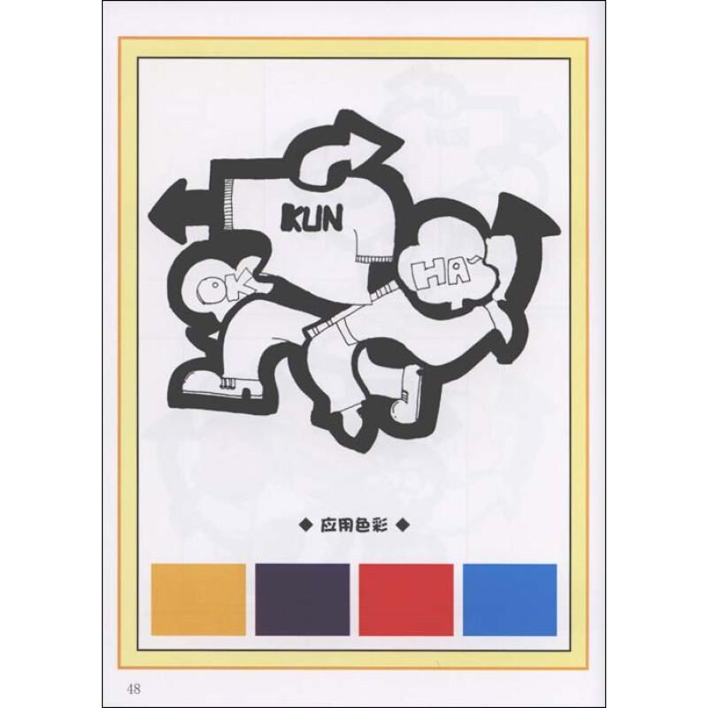 手绘pop技法手册:pop商业海报