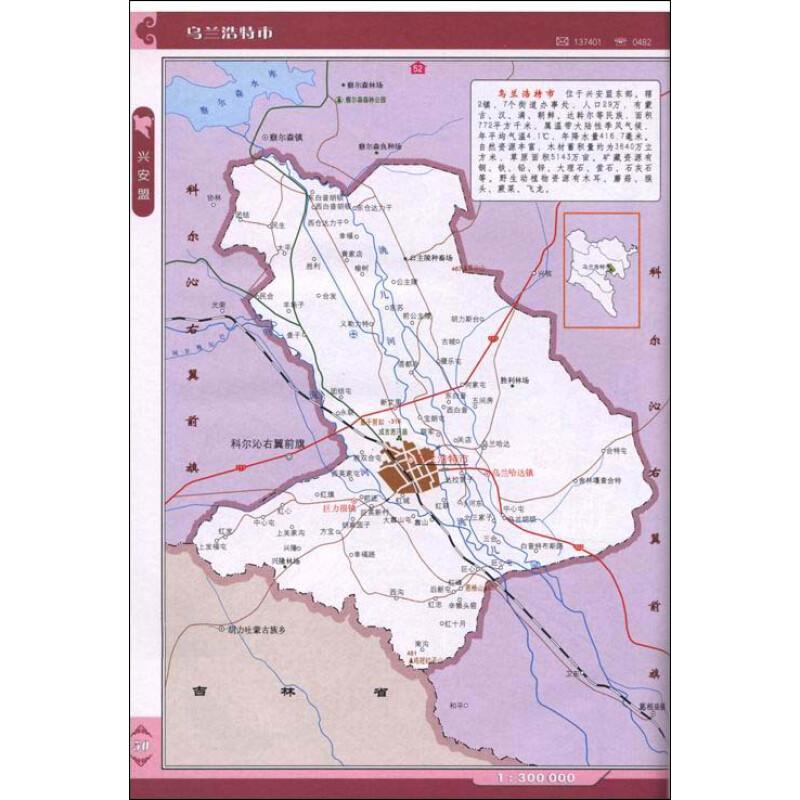 内蒙古自治区地图册(新版)