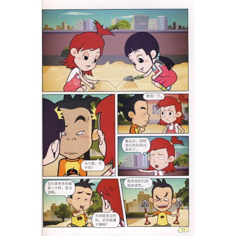 淘包马小跳电影_淘气包马小跳104集版在线观看高清正版动漫