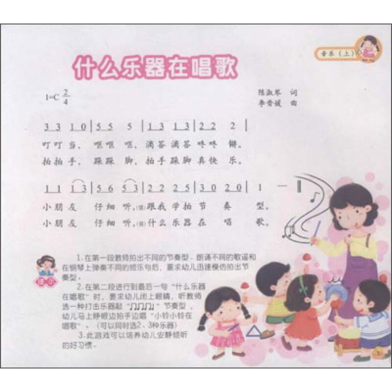 幼儿园大班音乐教案 幼儿园大班安全教案 幼儿园大班英语教案 幼儿园